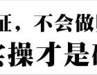 北京大学附近会计实操培训班,出纳培训,出纳实操培训