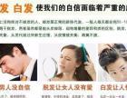 女性补发----防脱止脱品牌推荐瑶元堂