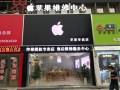 洛阳苹果授权专卖店