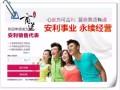 重庆九龙坡杨家坪哪里有安利店铺杨家坪安利送货电话