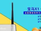 ximo加盟 智能家用电器 投资金额 1-5万元