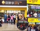 重庆鲜茶亭加盟 特色奶茶店连锁 投资金额 1-5万元