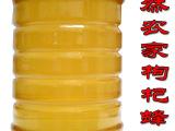 2015新鲜上市纯天然农家自产宁夏中宁枸杞花蜜 枸杞峰蜜1公斤包