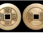 钱币,瓷器,玉器,字画,古玩,艺术品等快速交易出手