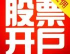 庆城炒股开户(手续费,佣金最低)庆城证券公司,炒股开户流程