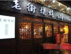 武汉老街烧烤加盟费