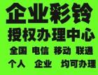 襄阳企业彩铃制作100元起 长久使用开通400电话