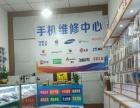 文艺巷手机维修中心