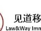 辽宁见道律师事务所海外移民、赴美生子,海外就业服务
