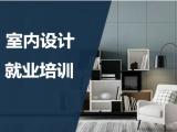杭州室內設計面授培訓 CAD制圖 草圖大師 酷家樂培訓
