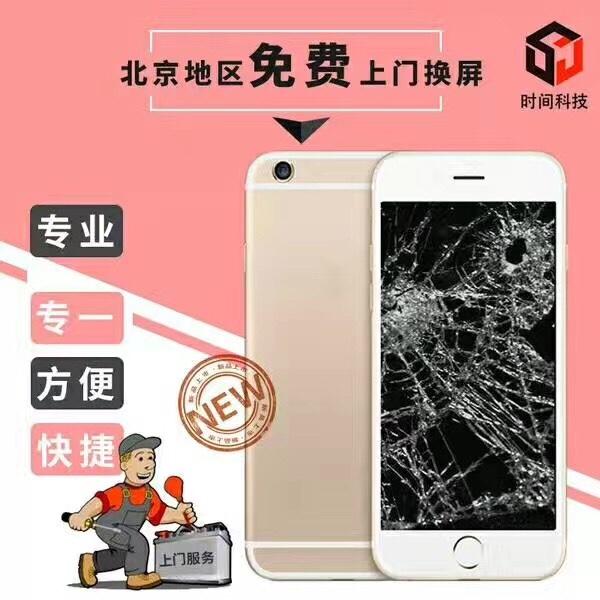 北京苹果手机维修,苹果手机维修点,北京手机维修