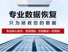 福州专业数据恢复 优盘移动硬盘开盘维修 手机资料恢复