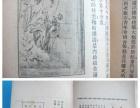 民国28年出版 都市地理小丛书西京 倪锡英