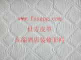 2013最新批发绍兴墙布变色皮革植绒布压花防火面料皮革印花
