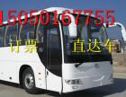 乘坐苏州到商丘的汽车15050167755汽车票价多少 客车