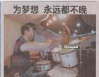 架子鼓培训中心 三亚架子鼓 电声乐器培训