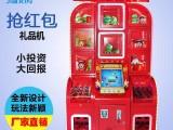广州伽信抢红包礼品机 电玩城游戏机大型 儿童 投币游戏机