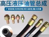 杭州液压设备高压油管厂家直销杭州油管型号定做
