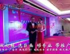 巨画传媒 惠州年会策划拍摄制作 惠州宣传片拍摄制作