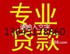 扬州维扬急用钱 无抵押信用贷款凭身份证当场拿钱