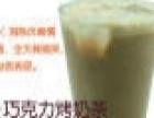低投入高收益的创业项目,分分钟回本--黑白奶茶