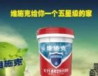 十大防水品牌厂家招商加盟维施克防水涂料厂家