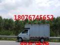空车待货五菱厢式货车长短途整车包车网上摆车拉货送货