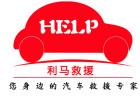 石家庄24h汽车拖车救援搭换电瓶送油开锁维修保养 价格多少?