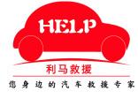 上海高速拖车价格,汽车搭电救援多少钱