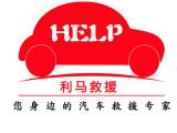 杭州道路救援 汽车救援 高速救援送油电话 电话多少
