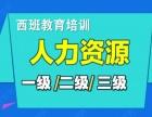 南京江宁人力资源三级考试条件