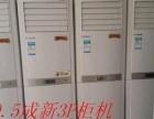 二手中央空调出售,大量吸顶机,多联机,风管式,柜式,挂壁式
