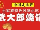 武大郎烧饼技术加盟 小投资大回报
