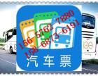从温州到梁平直达客车(票价多少钱?)发车时刻表+多久到?
