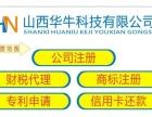 太原商标注册代理机构