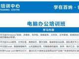 惠州电脑办公培训班快速学习