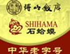 博山饭店石蛤蟆水饺加盟