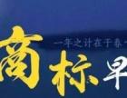 青岛特价服装内衣鞋子商标出售各种商标转让可入京东