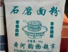 济南无纺布面粉袋大米小米袋五谷杂粮包装袋加工定做