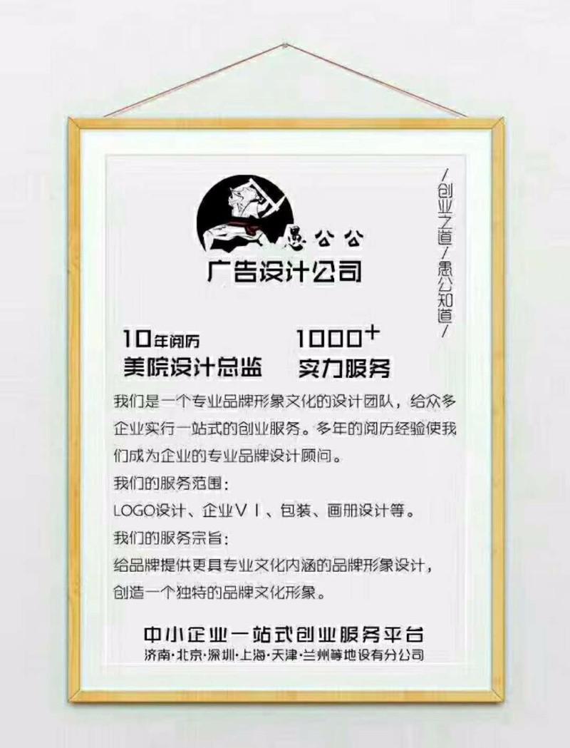 济南广告设计