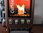 上海咖啡饮料机租赁展会临时咖啡饮料机出租