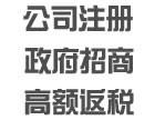 武清注册公司 武清代办营业执照 免费提供地址 米多乐财务公司