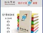 画册联单名片宣传标签包装信封信纸彩印刷不干胶书设计
