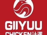 广州GIIYUU汁遇炸鸡加盟费多少钱 汁遇怎么加盟