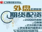 北京期货代理0元加盟-手续费低至1.2倍-免费技术分析