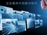 贵阳企业宣传片制作,贵州宣传片拍摄公司