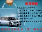 江门--二手车贷款加盟