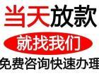 利息低至4.9厘,专注北京汽车贷款 房屋贷款 北京个人贷款