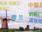 出国劳务欧洲荷兰工厂普工 厨师 服务员年薪20万以