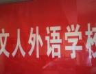 银川文人外语成人英语速成班
